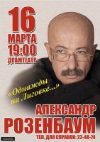 Александр Розенбаум «Однажды на Лиговке... » 16 марта 2015 года