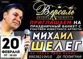 Михаил Шелег «За глаза твои карие» 20 февраля 2015 года