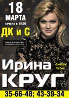 Ирина Круг «Лучшие песни» 18 марта 2015 года