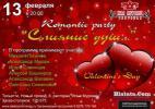 Romantic party «Слияние душ» 13 февраля 2015 года