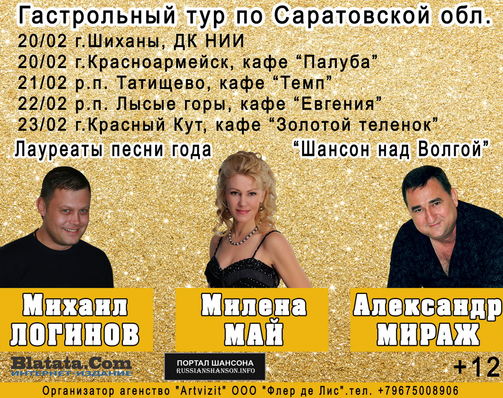 Гастрольный тур по Саратовской области 20-23 февраля 20 февраля 2015 года