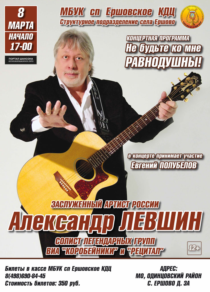 Александр Левшин «Не будьте ко мне равнодушны!» 8 марта 2015 года