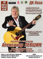 Александр Левшин «Не будьте ко мне равнодушны!» 10 марта 2015 года