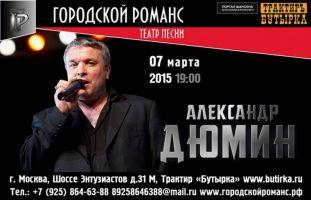 Александр Дюмин 7 марта 2015 года