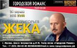 Жека (Евгений Григорьев) 24 апреля 2015 года