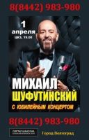 Михаил Шуфутинский 1 апреля 2015 года