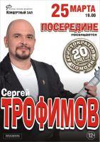 Сергей Трофимов 25 марта 2015 года