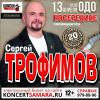 Сергей Трофимов 13 апреля 2015 года