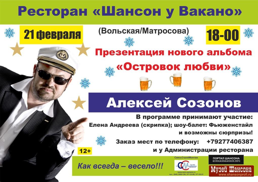 Алексей Созонов: презентация альбома «Островок любви» 21 февраля 2015 года