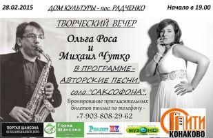 Ольга Роса и Михаил Чутко 28 февраля 2015 года