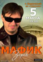 Денис Мафик 5 марта 2015 года
