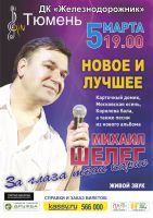 Михаил Шелег «За глаза твои карие» 5 марта 2015 года