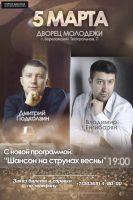 Дмитрий Подколзин и Владимир Енгибарян 5 марта 2015 года