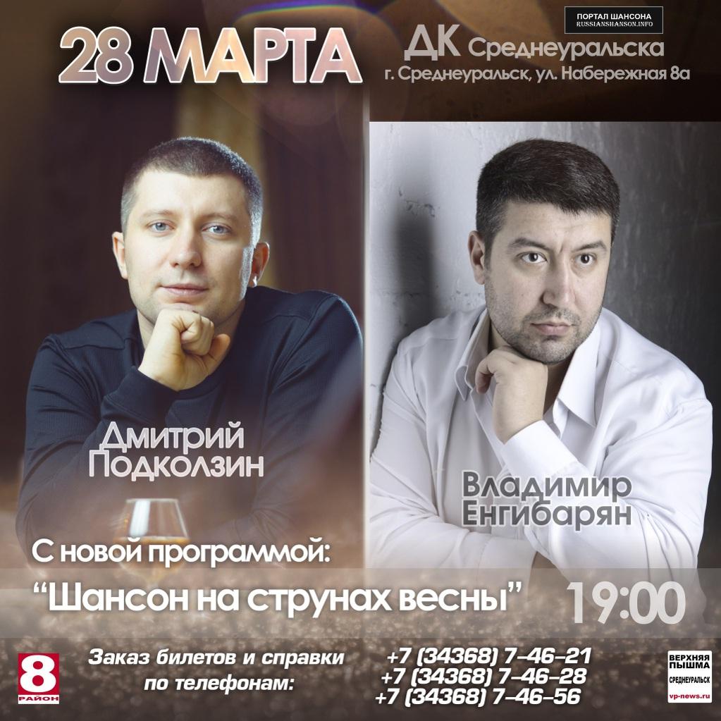 Дмитрий Подколзин и Владимир Енгибарян 28 марта 2015 года