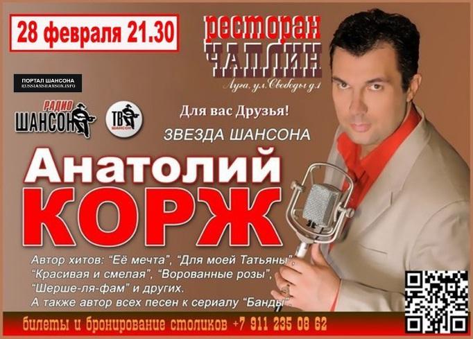Анатолий Корж 28 февраля 2015 года