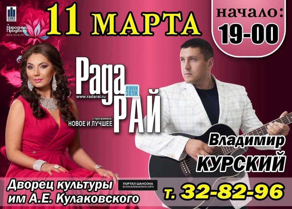 Рада Рай и Владимир Курский 11 марта 2015 года
