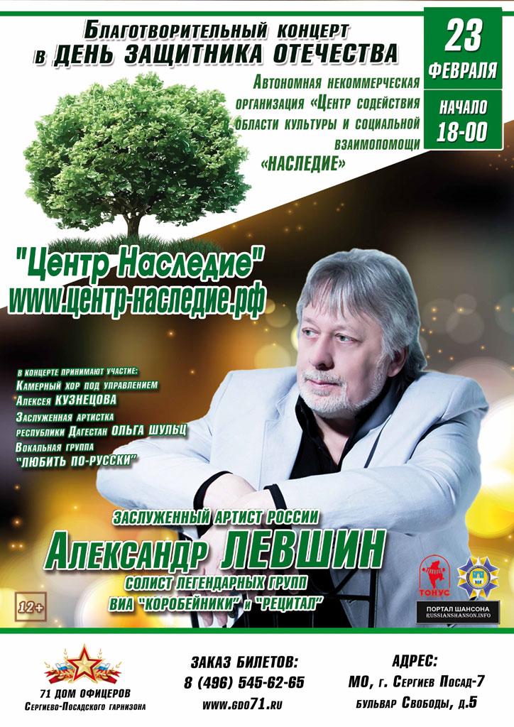 Александр Левшин 23 февраля 2015 года