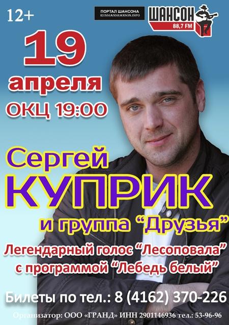 Сергей Куприк и группа «Друзья» 19 апреля 2015 года
