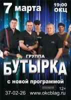 Группа «Бутырка» 7 марта 2015 года