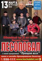 Группа «Лесоповал» 13 марта 2015 года