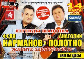 Анатолий Полотно и Федя Карманов «Живите-здравствуйте!» 14 марта 2015 года