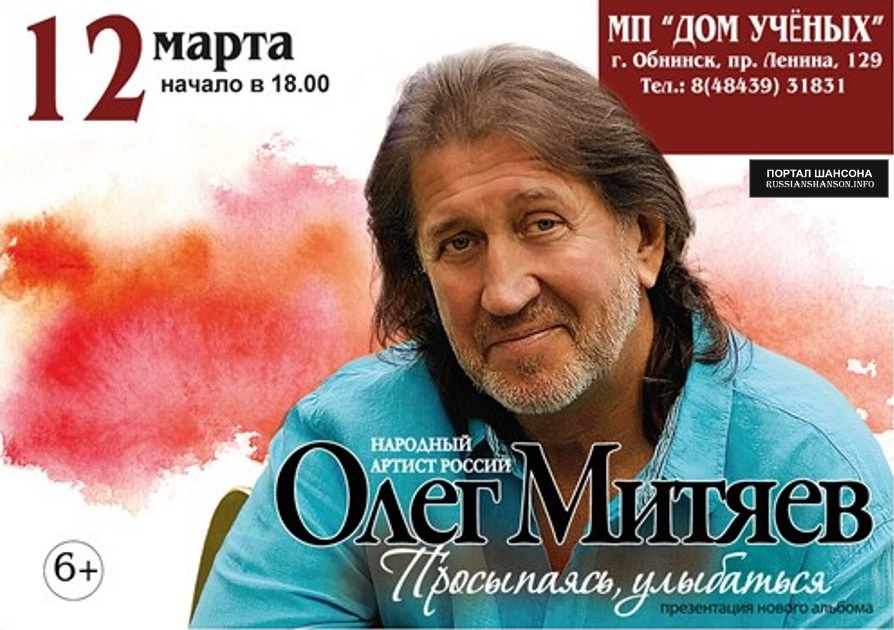 Презентация альбома Олега Митяева «Просыпаясь, улыбаться» 12 марта 2015 года
