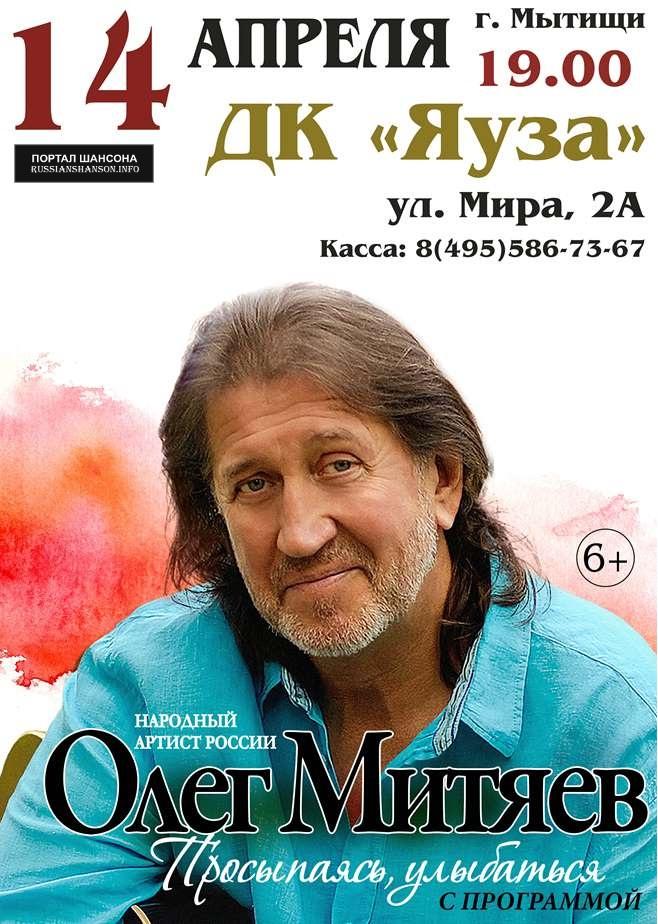 Презентация альбома Олега Митяева «Просыпаясь, улыбаться» 14 апреля 2015 года