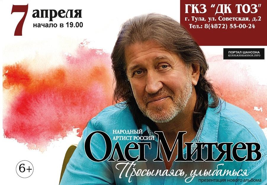 Презентация альбома Олега Митяева «Просыпаясь, улыбаться» 7 апреля 2015 года