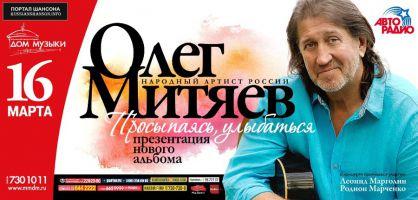 Презентация нового альбома Олега Митяева «Просыпаясь,  улыбаться» 16 марта 2015 года