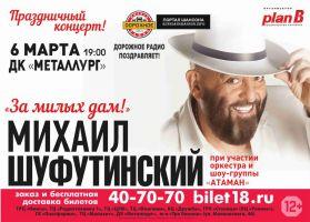 Михаил Шуфутинский «За милых дам!» 6 марта 2015 года
