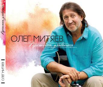 Новый альбом Олега Митяева «Просыпаясь, улыбаться» 2015 16 февраля 2015 года