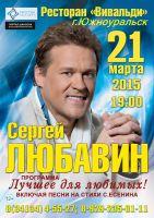 Сергей Любавин 21 марта 2015 года