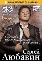 Сергей Любавин 15 марта 2015 года