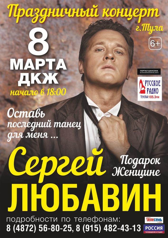 Сергей Любавин 8 марта 2015 года