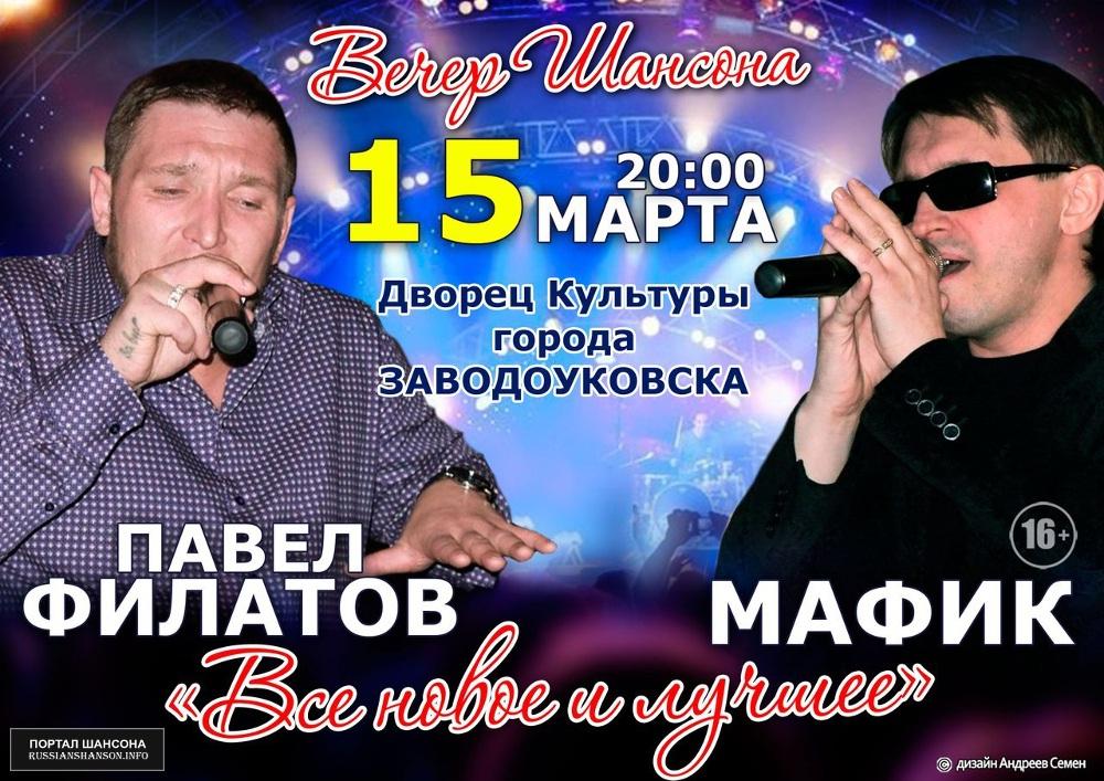 Павел Филатов и Мафик 15 марта 2015 года