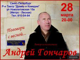 Андрей Гончаров 28 марта 2015 года