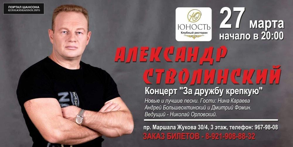 Александр Стволинский 27 марта 2015 года