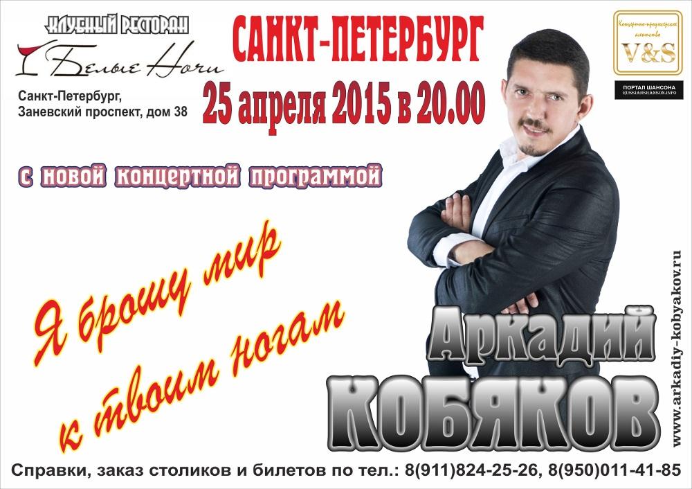Аркадий Кобяков «Я брошу мир к  твоим ногам» 25 апреля 2015 года