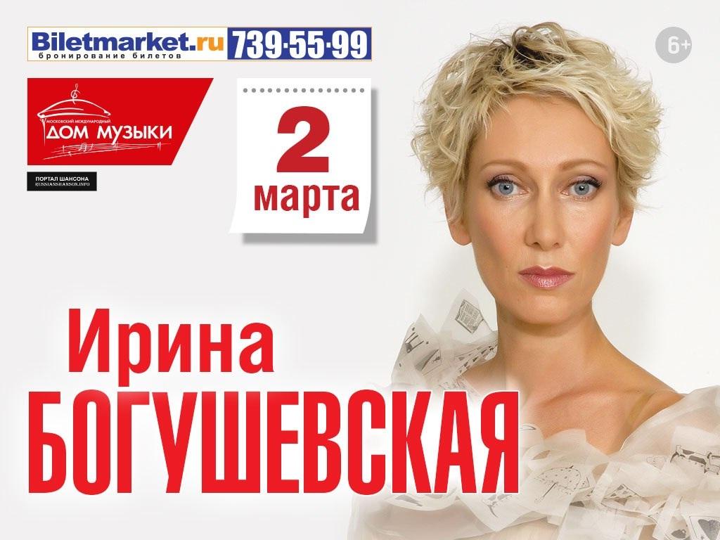 Ирина Богушевская 2 марта 2015 года