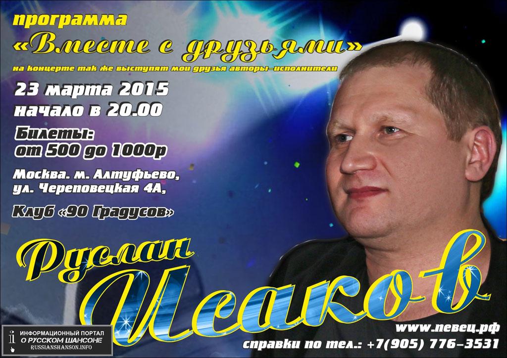 Руслан Исаков «Вместе с друзьями» 23 марта 2015 года