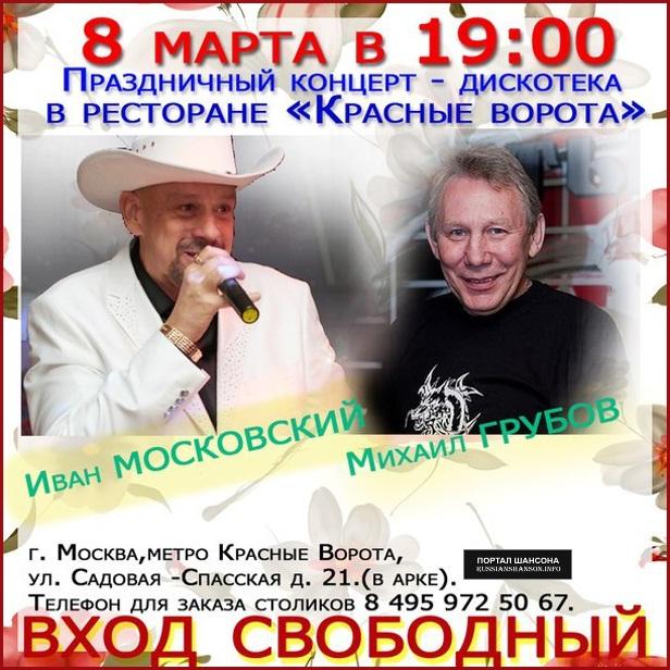 Иван Московский и Михаил Грубов 8 марта 2015 года