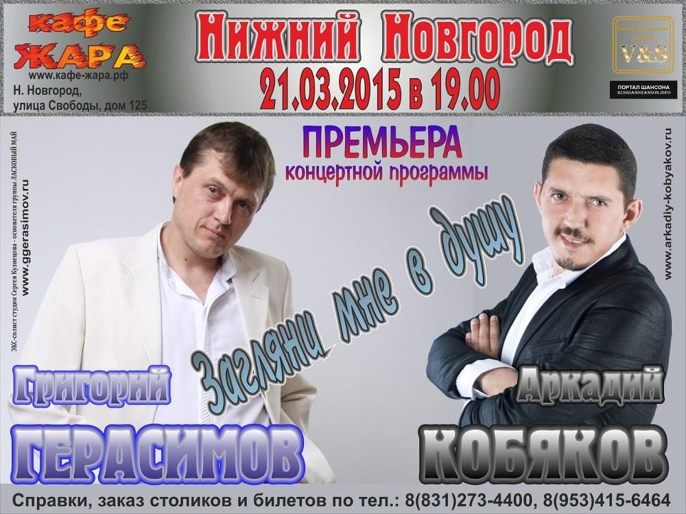 Григорий Герасимов и Аркадий Кобяков «Загляни мне в душу» 21 марта 2015 года