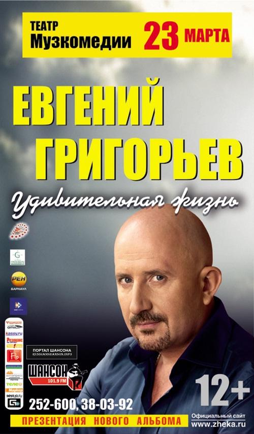 Евгений Григорьев «Удивительная жизнь» 23 марта 2015 года
