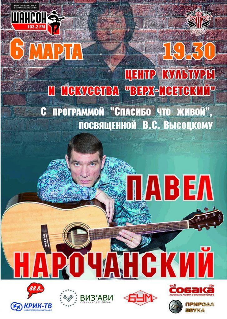 Павел Нарочанский 6 марта 2015 года