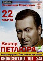Виктор Петлюра 22 марта 2015 года