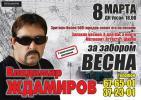 Владимир Ждамиров «За забором весна» 8 марта 2015 года