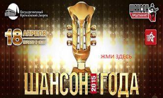Торжественная церемония вручения премии «ШАНСОН ГОДА» 2015 18 апреля 2015 года