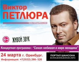 Виктор Петлюра 24 марта 2015 года