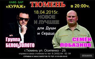 Группа «Белое золото» , Семён Лобазнов 18 апреля 2015 года