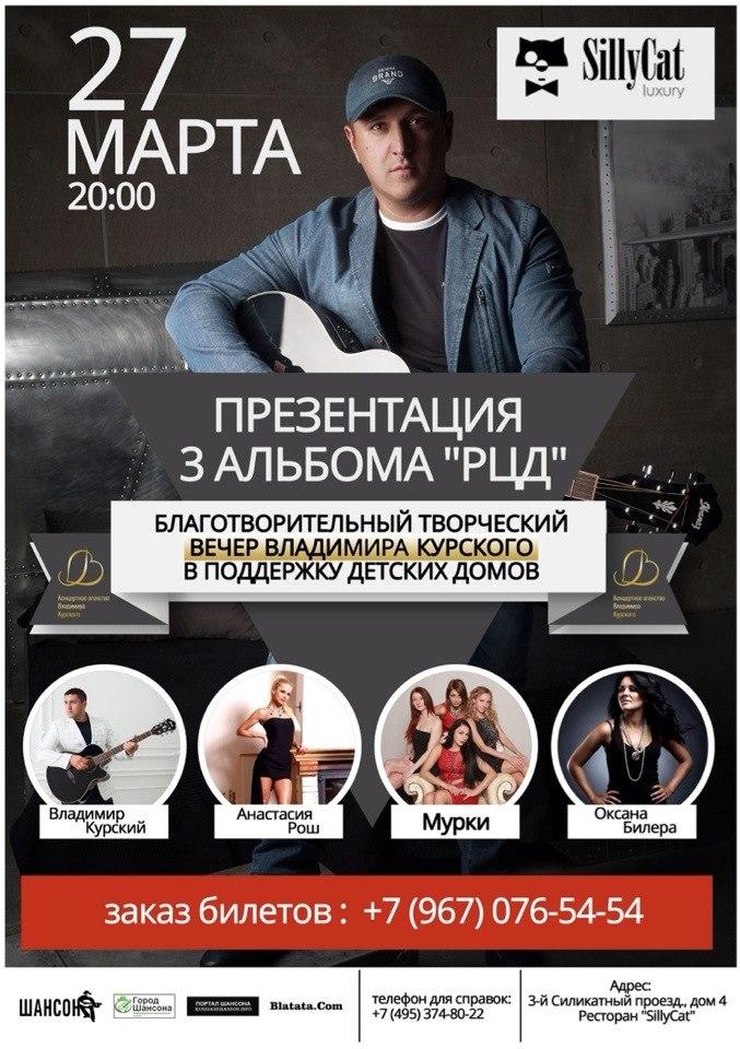 Владимир Курский. Презентация  альбома «РЦД» 27 марта 2015 года